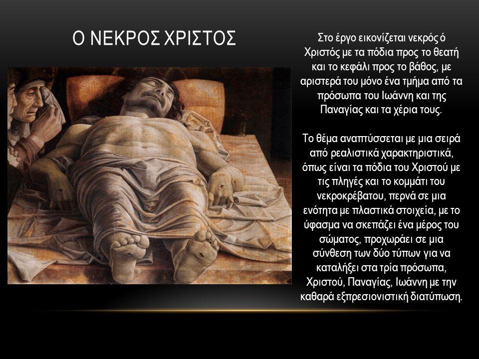 Ο ΝΕΚΡΟΣ ΧΡΙΣΤΟΣ Στο έργο εικονίζεται νεκρός ό Χριστός με τα πόδια προς το θεατή και το κεφάλι προς το βάθος, με αριστερά του μόνο ένα τμήμα από τα πρόσωπα του Ιωάννη και της Παναγίας και τα χέρια τους.