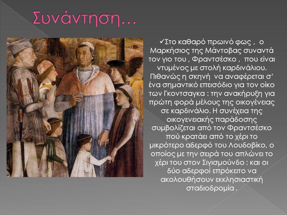  Στο καθαρό πρωινό φως, ο Μαρκήσιος της Μάντοβας συναντά τον γιο του, Φραντσέσκο, που είναι ντυμένος με στολή καρδινάλιου.