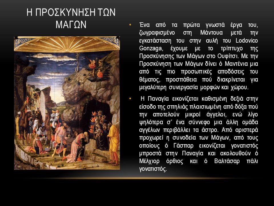 Η ΠΡΟΣΚΥΝΗΣΗ ΤΩΝ ΜΑΓΩΝ • Ένα από τα πρώτα γνωστά έργα του, ζωγραφισμένο στη Μάντουα μετά την εγκατάσταση του στην αυλή του Lodovico Gonzaga, έχουμε με το τρίπτυχο της Προσκύνησης των Μάγων στο Ουφίτσι.