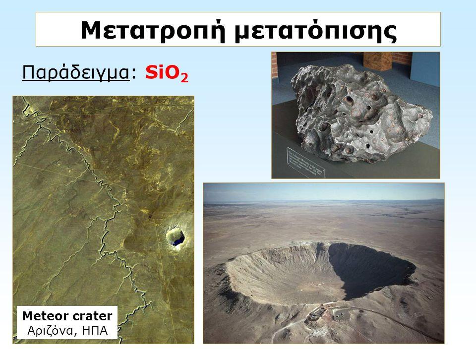 Παράδειγμα: SiO 2 Μετατροπή μετατόπισης Meteor crater Αριζόνα, ΗΠΑ