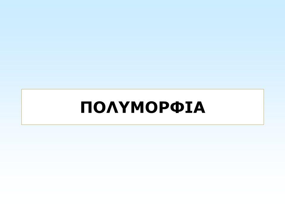 ΠΟΛΥΜΟΡΦΙΑ