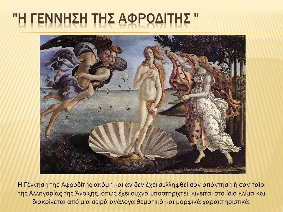 Η Γέννηση της Αφροδίτης ακόμη και αν δεν έχει συλληφθεί σαν απάντηση ή σαν ταίρι της Αλληγορίας της Άνοιξης, όπως έχει συχνά υποστηριχτεί, κινείται στ