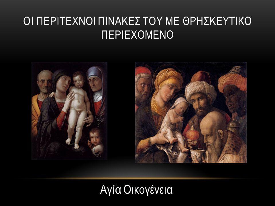 ΟΙ ΠΕΡΙΤΕΧΝΟΙ ΠΙΝΑΚΕΣ ΤΟΥ ΜΕ ΘΡΗΣΚΕΥΤΙΚΟ ΠΕΡΙΕΧΟΜΕΝΟ Αγία Οικογένεια