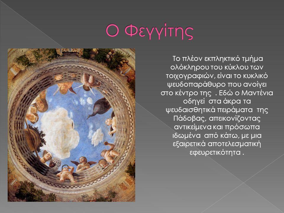 Το πλέον εκπληκτικό τμήμα ολόκληρου του κύκλου των τοιχογραφιών, είναι το κυκλικό ψευδοπαράθυρο που ανοίγει στο κέντρο της. Εδώ ο Μαντένια οδηγεί στα