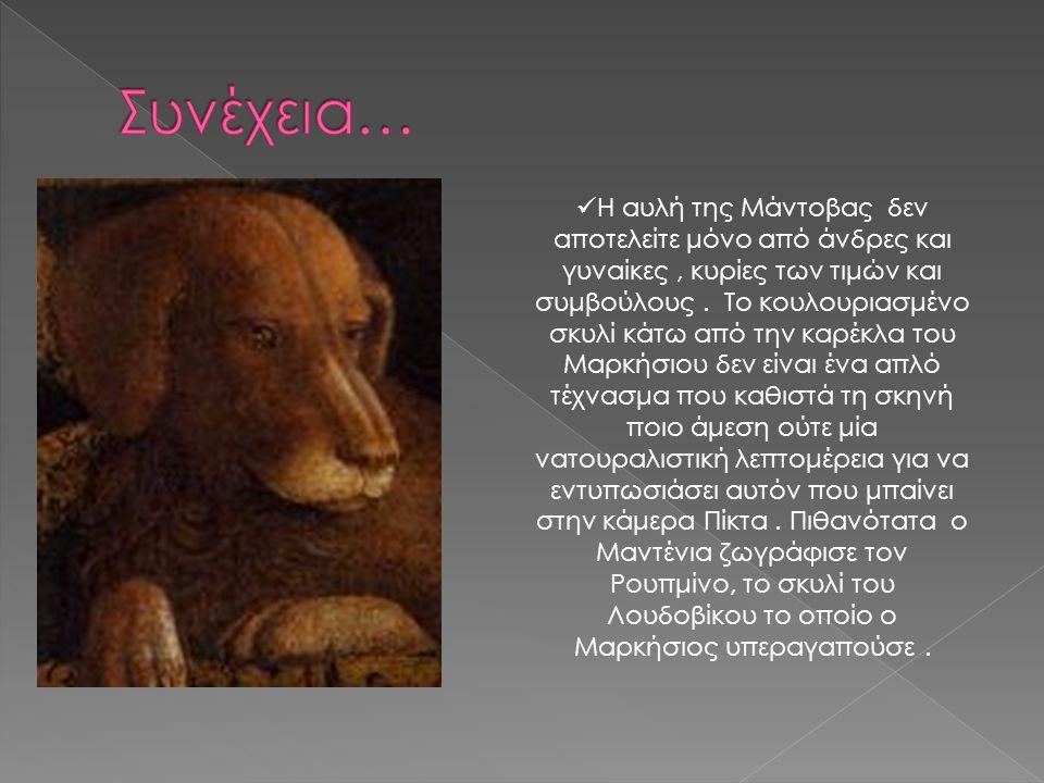  Η αυλή της Μάντοβας δεν αποτελείτε μόνο από άνδρες και γυναίκες, κυρίες των τιμών και συμβούλους. Το κουλουριασμένο σκυλί κάτω από την καρέκλα του Μ
