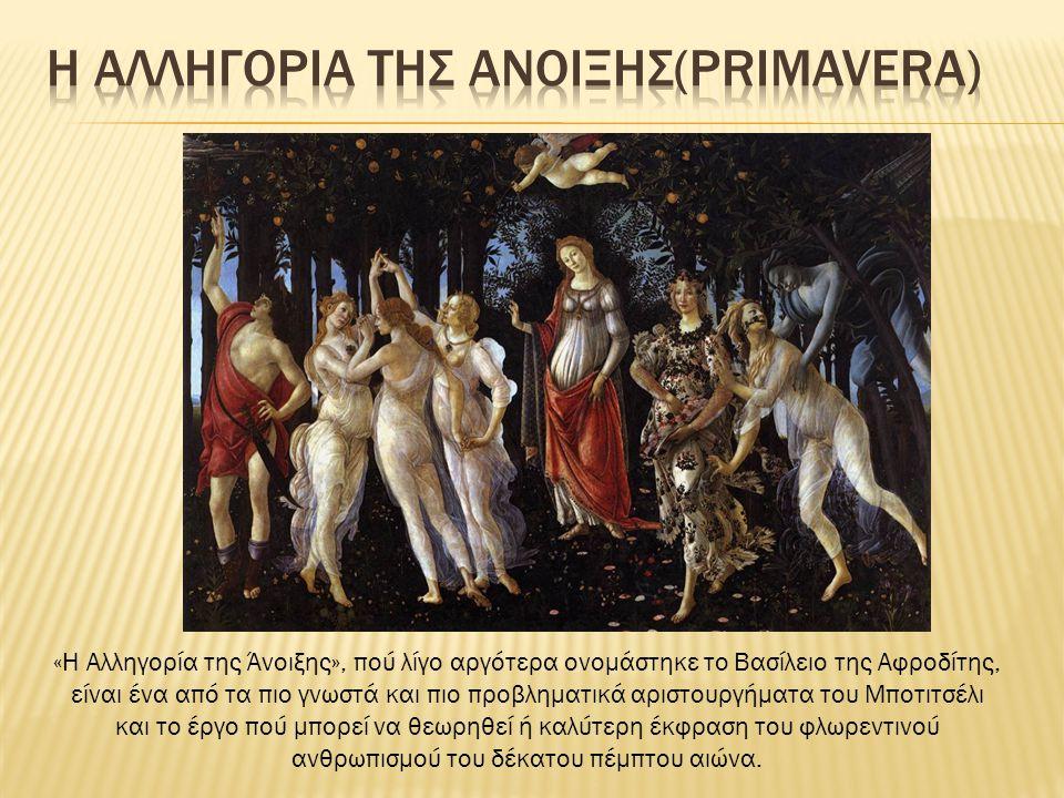 «Η Αλληγορία της Άνοιξης», πού λίγο αργότερα ονομάστηκε το Βασίλειο της Αφροδίτης, είναι ένα από τα πιο γνωστά και πιο προβληματικά αριστουργήματα του