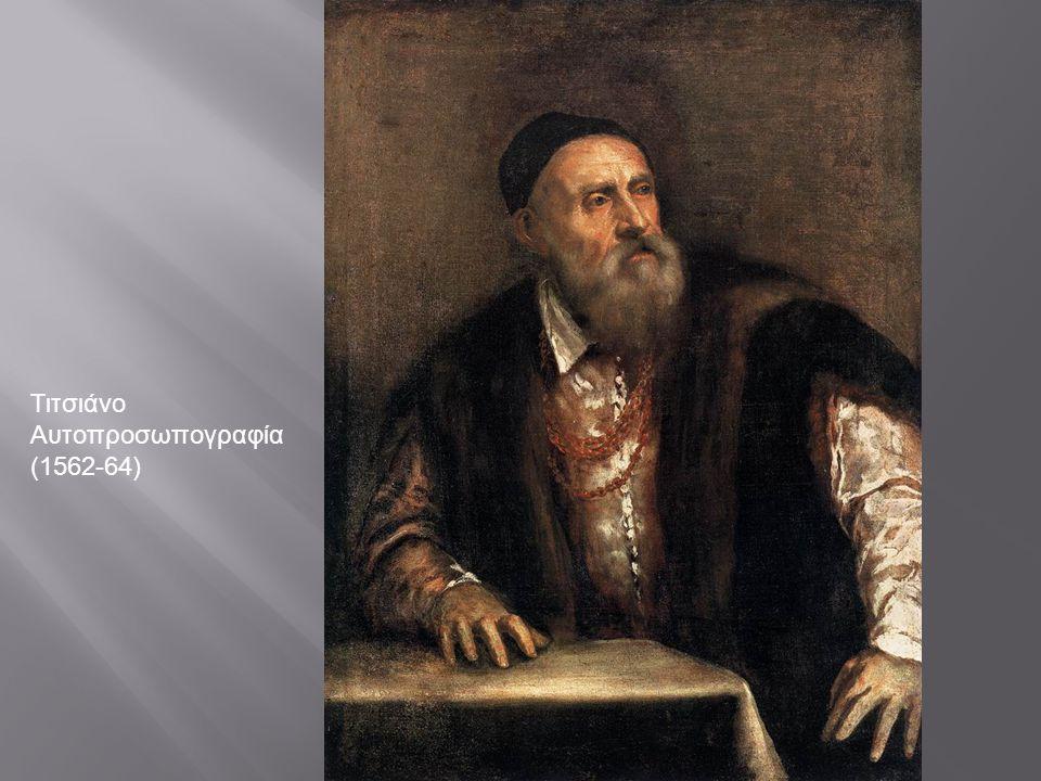 Τιτσιάνο Αυτοπροσωπογραφία (1562-64)