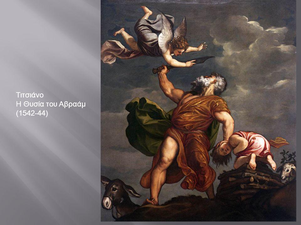 Τιτσιάνο Η Θυσία του Αβραάμ (1542-44)