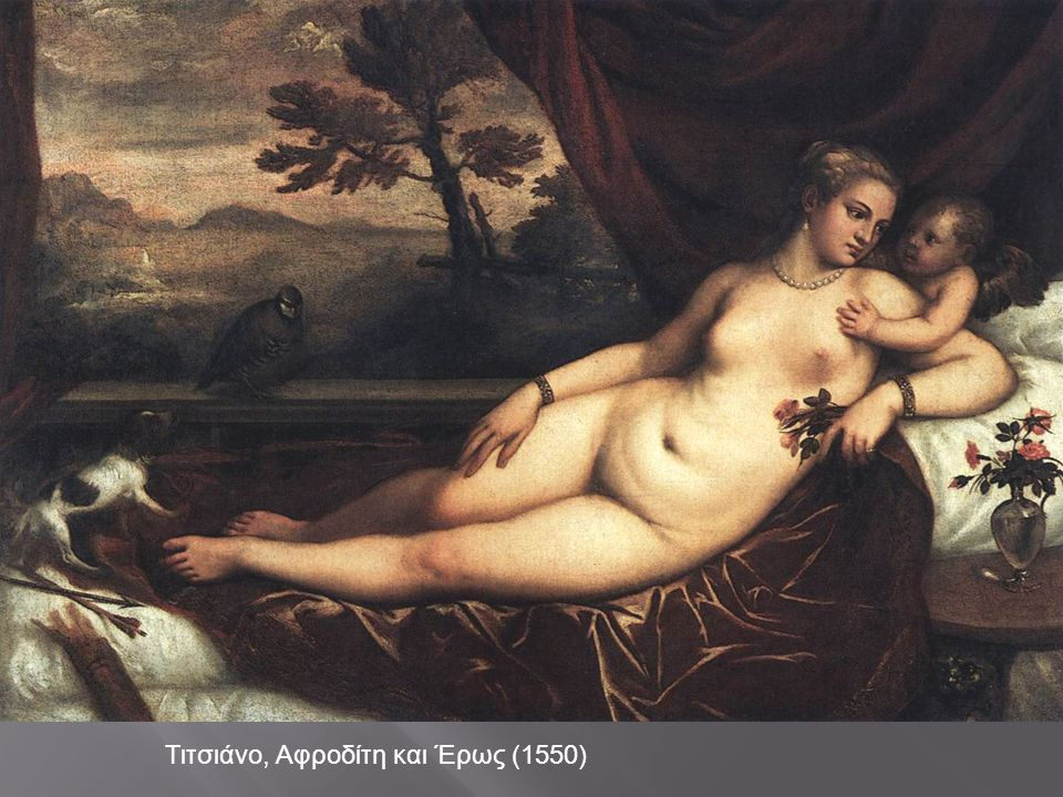 Τιτσιάνο, Αφροδίτη και Έρως (1550)