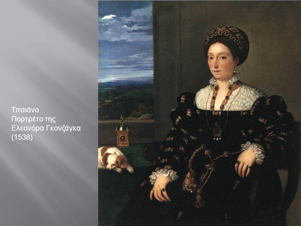 Τιτσιάνο Πορτρέτο της Ελεονόρα Γκονζάγκα (1538)