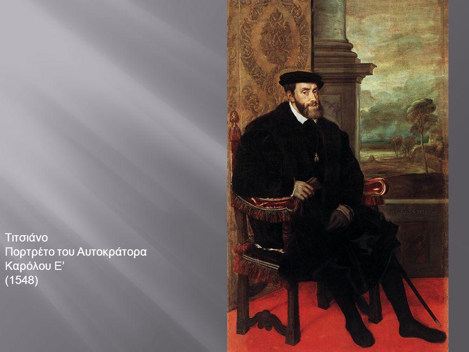 Τιτσιάνο Πορτρέτο του Αυτοκράτορα Καρόλου Ε' (1548)