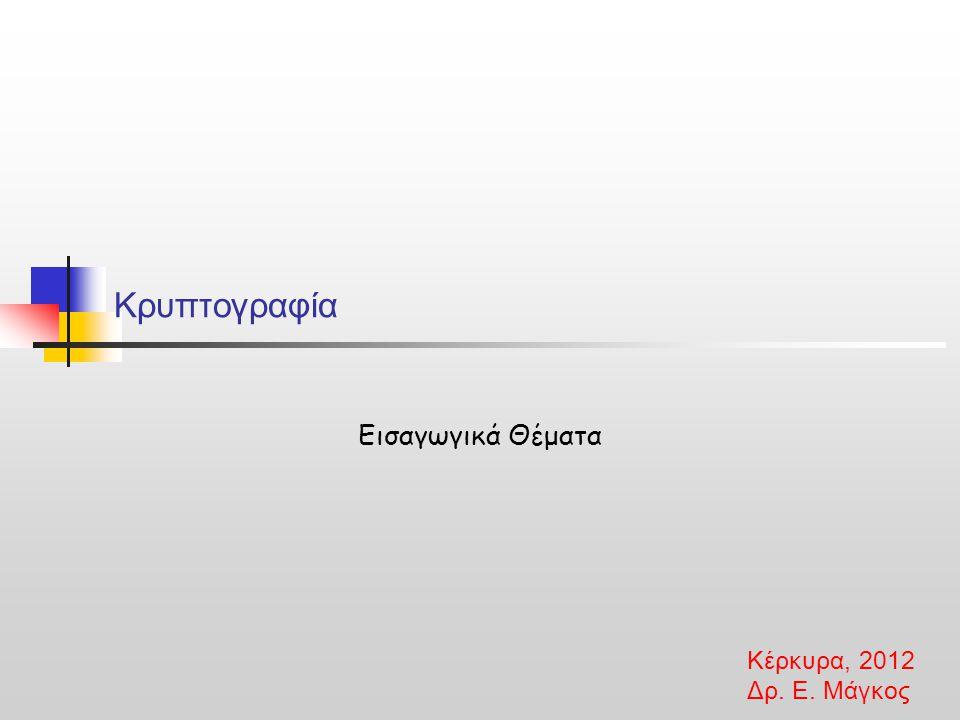 Κρυπτογραφία Εισαγωγικά Θέματα Κέρκυρα, 2012 Δρ. Ε. Μάγκος
