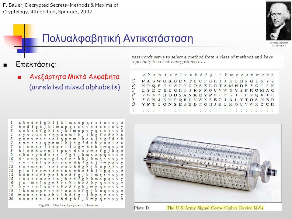 Πολυαλφαβητική Αντικατάσταση  Επεκτάσεις:  Ανεξάρτητα Μικτά Αλφάβητα (unrelated mixed alphabets) F. Bauer, Decrypted Secrets- Μethods & Maxims of Cr