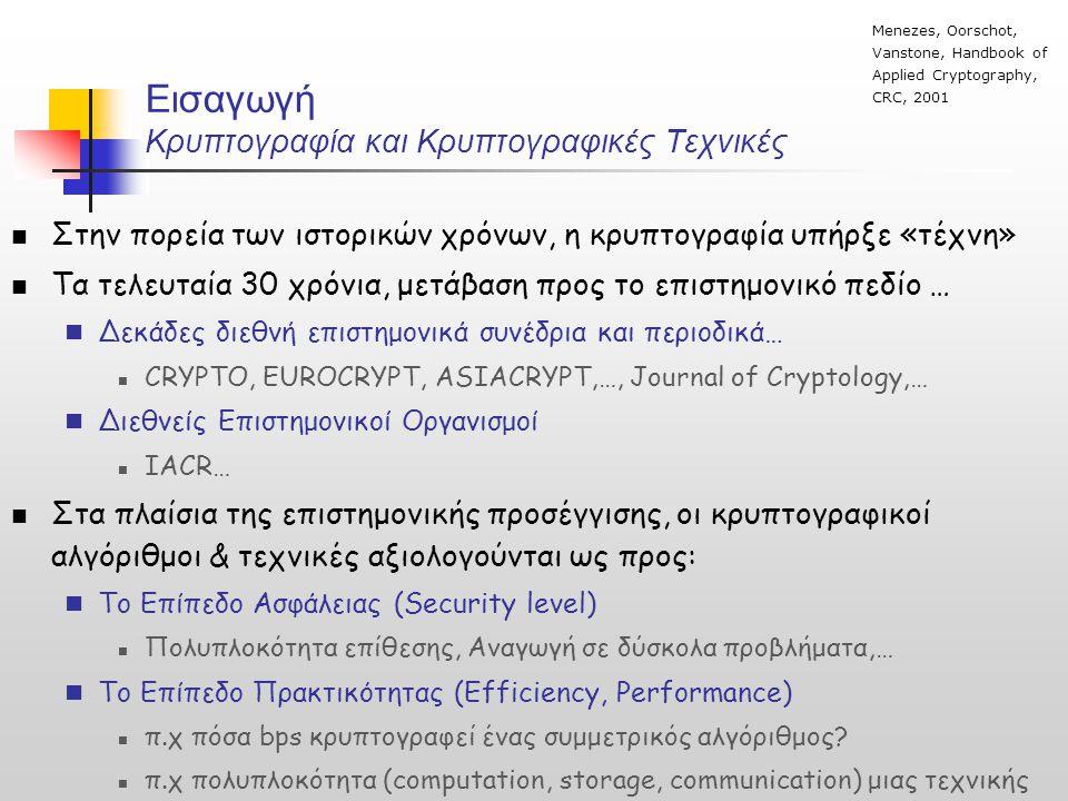 Εισαγωγή Κρυπτογραφία και Κρυπτογραφικές Τεχνικές  Στην πορεία των ιστορικών χρόνων, η κρυπτογραφία υπήρξε «τέχνη»  Τα τελευταία 30 χρόνια, μετάβαση