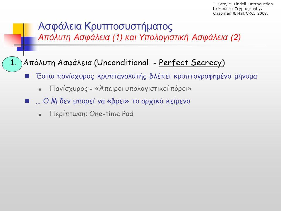 Ασφάλεια Κρυπτοσυστήματος Απόλυτη Ασφάλεια (1) και Υπολογιστική Ασφάλεια (2) 1.Απόλυτη Ασφάλεια (Unconditional - Perfect Secrecy)  Έστω πανίσχυρος κρ