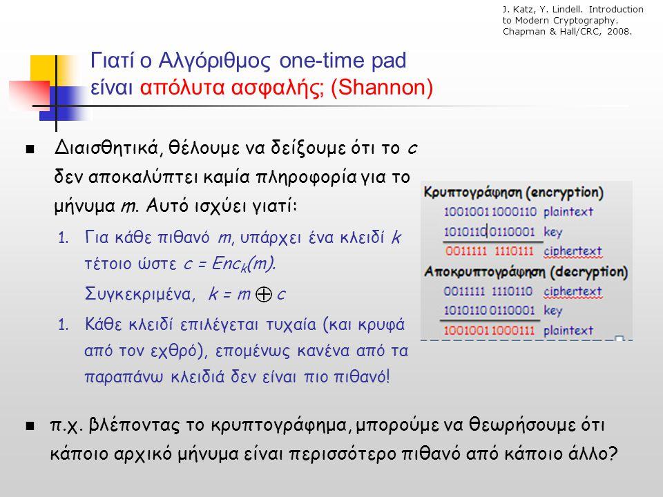 Γιατί ο Αλγόριθμος one-time pad είναι απόλυτα ασφαλής; (Shannon)  Διαισθητικά, θέλουμε να δείξουμε ότι το c δεν αποκαλύπτει καμία πληροφορία για το μ