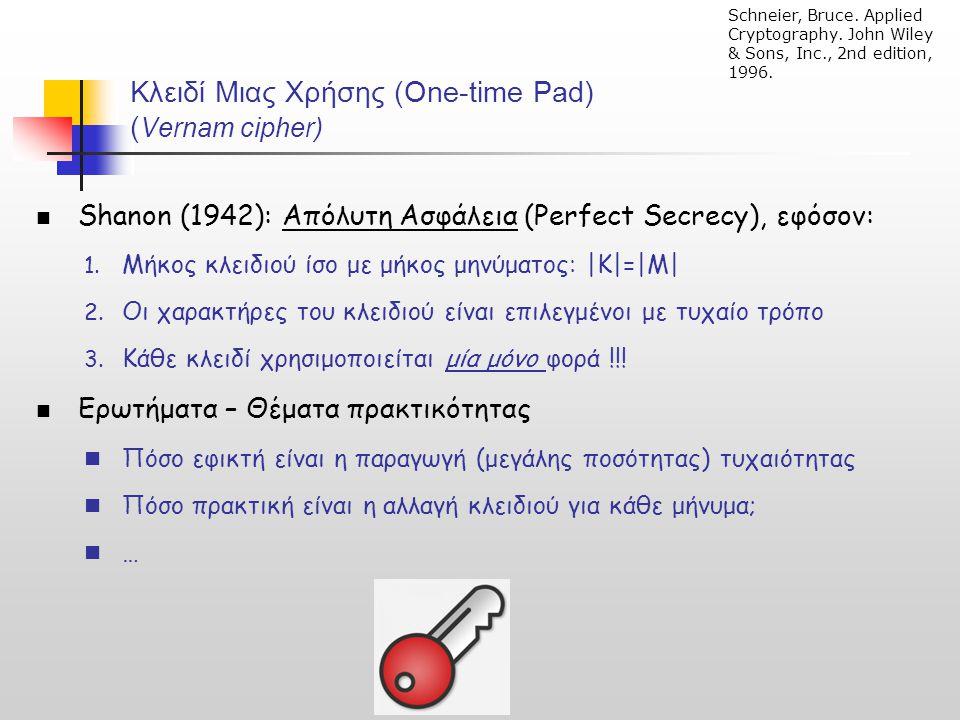 Κλειδί Μιας Χρήσης (One-time Pad) ( Vernam cipher)  Shanon (1942): Απόλυτη Ασφάλεια (Perfect Secrecy), εφόσον: 1. Μήκος κλειδιού ίσο με μήκος μηνύματ