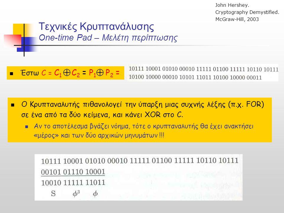 Τεχνικές Κρυπτανάλυσης One-time Pad – Μελέτη περίπτωσης  Ο Κρυπταναλυτής πιθανολογεί την ύπαρξη μιας συχνής λέξης (π.χ. FOR) σε ένα από τα δύο κείμεν