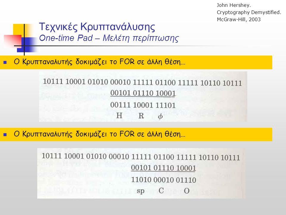 Τεχνικές Κρυπτανάλυσης One-time Pad – Μελέτη περίπτωσης John Hershey. Cryptography Demystified. McGraw-Hill, 2003  Ο Κρυπταναλυτής δοκιμάζει το FOR σ