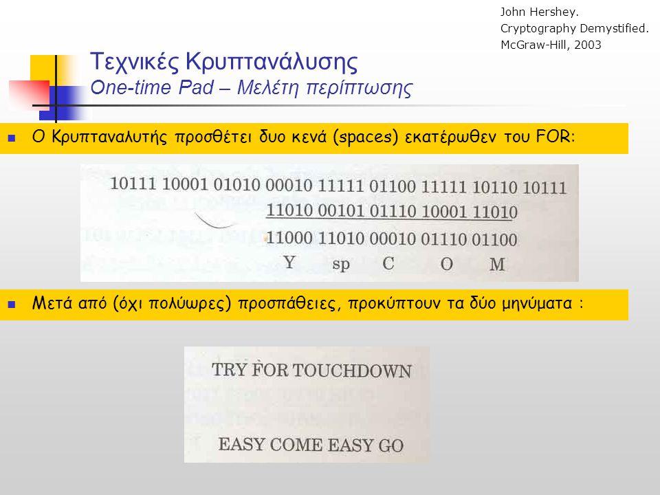 Τεχνικές Κρυπτανάλυσης One-time Pad – Μελέτη περίπτωσης John Hershey. Cryptography Demystified. McGraw-Hill, 2003  Ο Κρυπταναλυτής προσθέτει δυο κενά