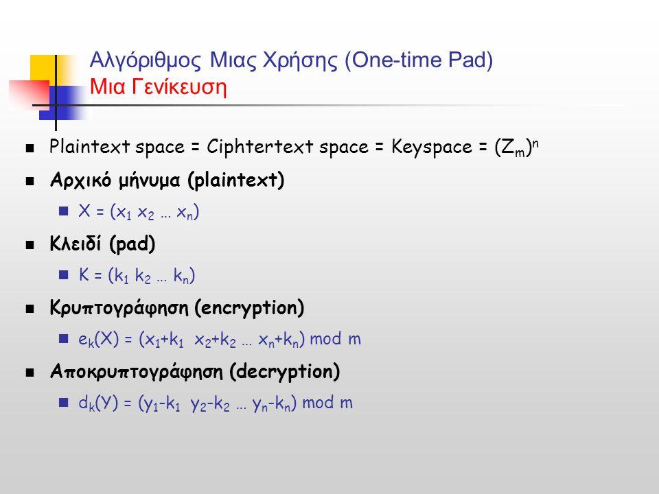 Αλγόριθμος Μιας Χρήσης (One-time Pad) Μια Γενίκευση  Plaintext space = Ciphtertext space = Keyspace = (Z m ) n  Αρχικό μήνυμα (plaintext)  X = (x 1
