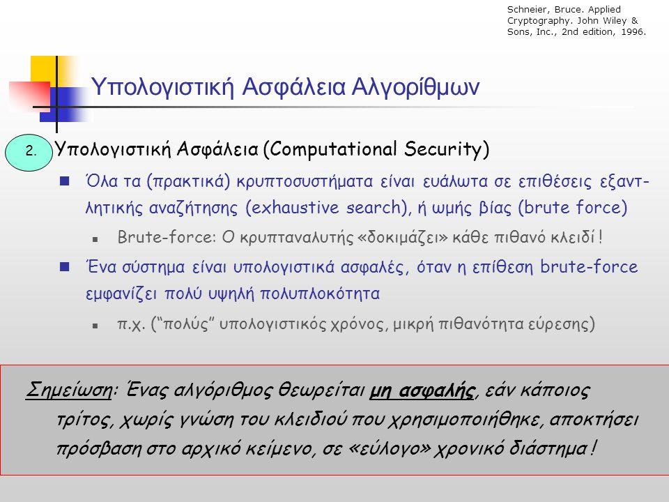 Υπολογιστική Ασφάλεια Αλγορίθμων 2. Υπολογιστική Ασφάλεια (Computational Security)  Όλα τα (πρακτικά) κρυπτοσυστήματα είναι ευάλωτα σε επιθέσεις εξαν