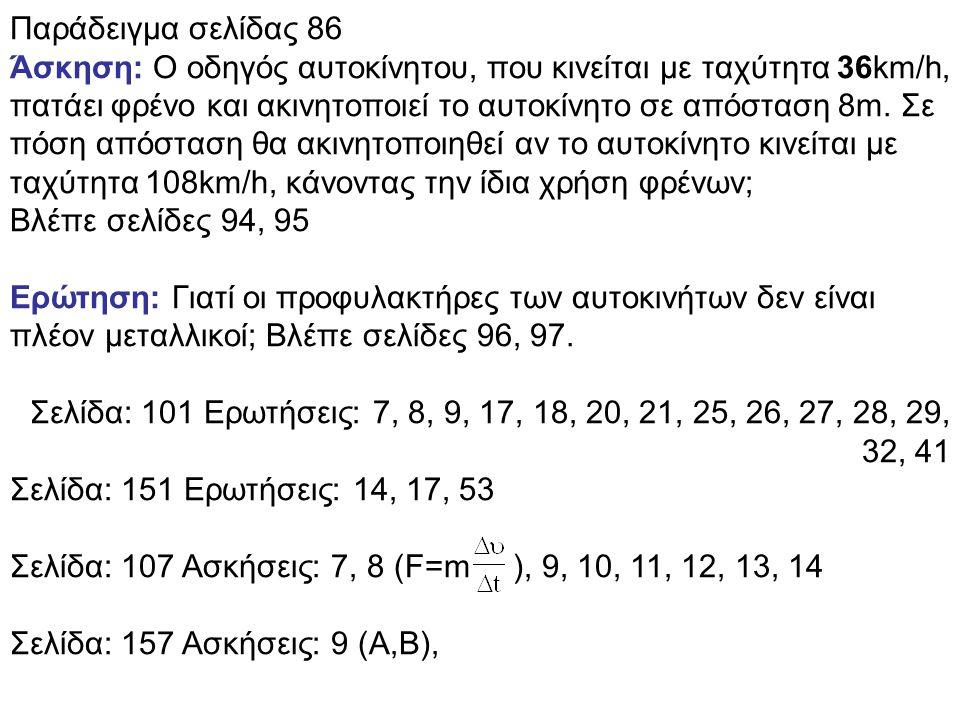 Παράδειγμα σελίδας 86 Άσκηση: Ο οδηγός αυτοκίνητου, που κινείται με ταχύτητα 36km/h, πατάει φρένο και ακινητοποιεί το αυτοκίνητο σε απόσταση 8m. Σε πό