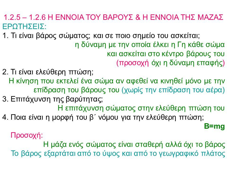 1.2.5 – 1.2.6 Η ΕΝΝΟΙΑ ΤΟΥ ΒΑΡΟΥΣ & Η ΕΝΝΟΙΑ ΤΗΣ ΜΑΖΑΣ ΕΡΩΤΗΣΕΙΣ: 1.Τι είναι βάρος σώματος; και σε ποιο σημείο του ασκείται; η δύναμη με την οποία έλκ
