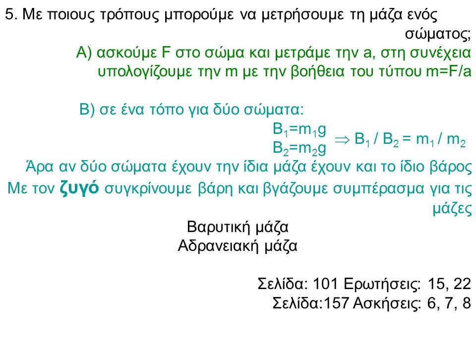 5. Με ποιους τρόπους μπορούμε να μετρήσουμε τη μάζα ενός σώματος; Α) ασκούμε F στο σώμα και μετράμε την a, στη συνέχεια υπολογίζουμε την m με την βοήθ