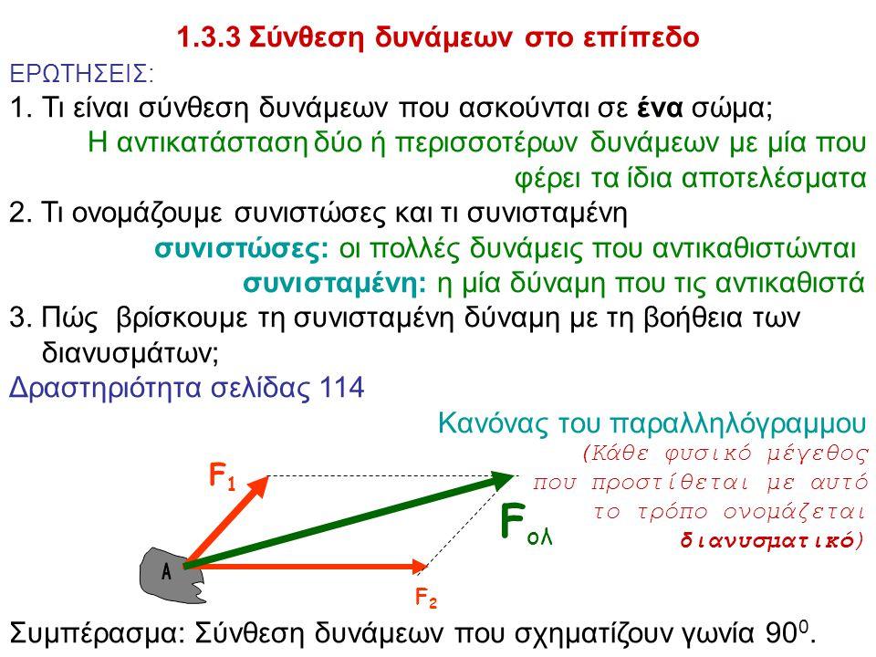1.3.3 Σύνθεση δυνάμεων στο επίπεδο ΕΡΩΤΗΣΕΙΣ: 1.Τι είναι σύνθεση δυνάμεων που ασκούνται σε ένα σώμα; Η αντικατάσταση δύο ή περισσοτέρων δυνάμεων με μί