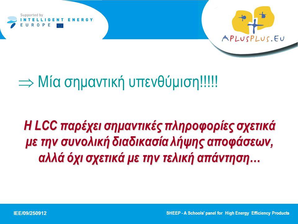 IEE/09/250912 SHEEP - A Schools panel for High Energy Efficiency Products Σας ευχαριστώ για την προσοχή σας Λευτέρης Γιακουμέλος Τμήμα Εκπαίδευσης Κέντρο Ανανεώσιμων Πηγών και Εξοικονόμησης Ενέργειας ΚΑΠΕ email: egiakou@cres.gr