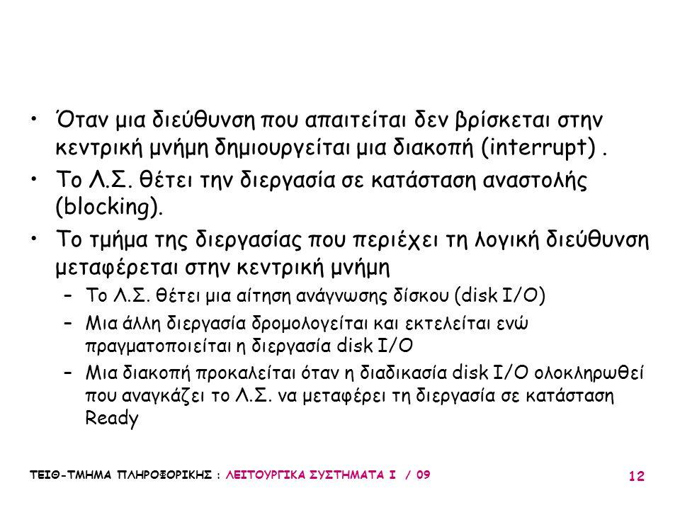 ΤΕΙΘ-ΤΜΗΜΑ ΠΛΗΡΟΦΟΡΙΚΗΣ : ΛΕΙΤΟΥΡΓΙΚΑ ΣΥΣΤΗΜΑΤΑ Ι / 09 12 •Όταν μια διεύθυνση που απαιτείται δεν βρίσκεται στην κεντρική μνήμη δημιουργείται μια διακοπή (interrupt).