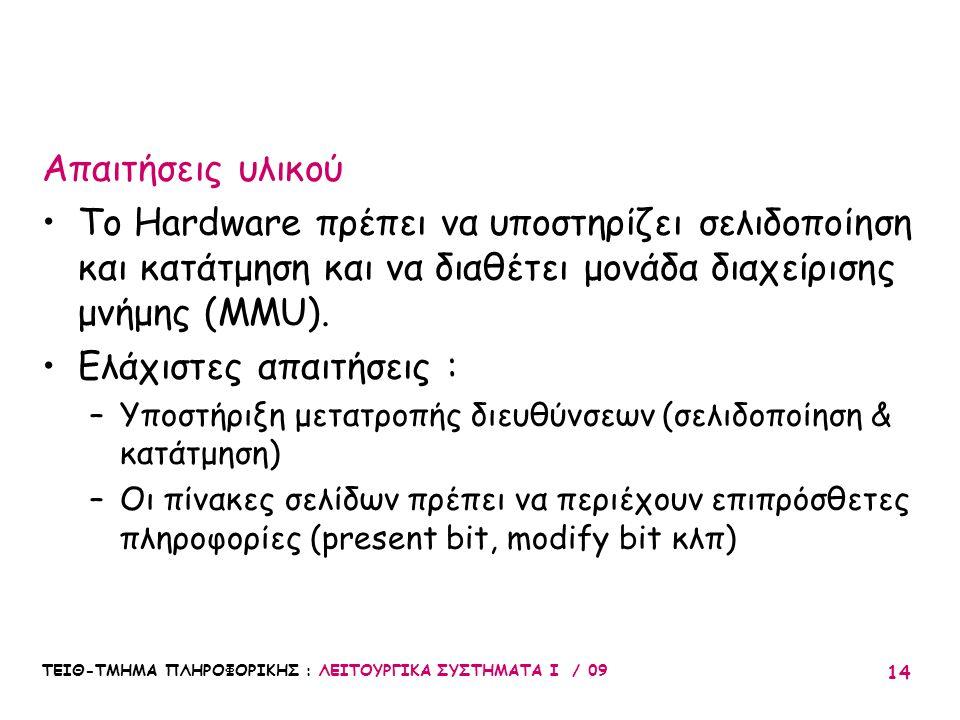 ΤΕΙΘ-ΤΜΗΜΑ ΠΛΗΡΟΦΟΡΙΚΗΣ : ΛΕΙΤΟΥΡΓΙΚΑ ΣΥΣΤΗΜΑΤΑ Ι / 09 14 Απαιτήσεις υλικού •Το Hardware πρέπει να υποστηρίζει σελιδοποίηση και κατάτμηση και να διαθέτει μονάδα διαχείρισης μνήμης (MMU).