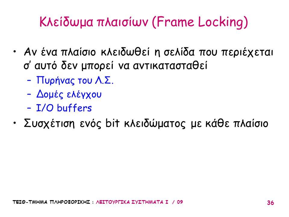 ΤΕΙΘ-ΤΜΗΜΑ ΠΛΗΡΟΦΟΡΙΚΗΣ : ΛΕΙΤΟΥΡΓΙΚΑ ΣΥΣΤΗΜΑΤΑ Ι / 09 36 Κλείδωμα πλαισίων (Frame Locking) •Αν ένα πλαίσιο κλειδωθεί η σελίδα που περιέχεται σ' αυτό δεν μπορεί να αντικατασταθεί –Πυρήνας του Λ.Σ.