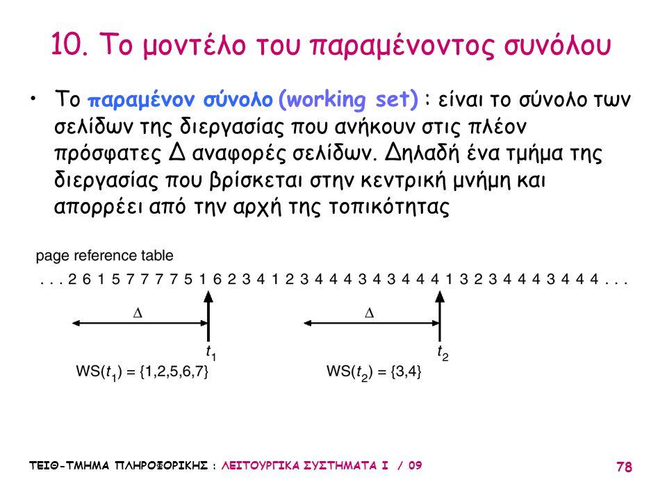 ΤΕΙΘ-ΤΜΗΜΑ ΠΛΗΡΟΦΟΡΙΚΗΣ : ΛΕΙΤΟΥΡΓΙΚΑ ΣΥΣΤΗΜΑΤΑ Ι / 09 78 •Το παραμένον σύνολο (working set) : είναι το σύνολο των σελίδων της διεργασίας που ανήκουν