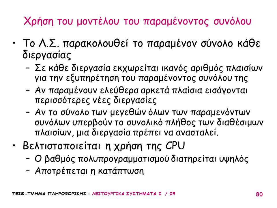 ΤΕΙΘ-ΤΜΗΜΑ ΠΛΗΡΟΦΟΡΙΚΗΣ : ΛΕΙΤΟΥΡΓΙΚΑ ΣΥΣΤΗΜΑΤΑ Ι / 09 80 •Το Λ.Σ.