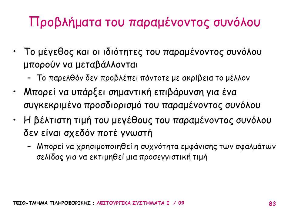 ΤΕΙΘ-ΤΜΗΜΑ ΠΛΗΡΟΦΟΡΙΚΗΣ : ΛΕΙΤΟΥΡΓΙΚΑ ΣΥΣΤΗΜΑΤΑ Ι / 09 83 •Το μέγεθος και οι ιδιότητες του παραμένοντος συνόλου μπορούν να μεταβάλλονται –Το παρελθόν