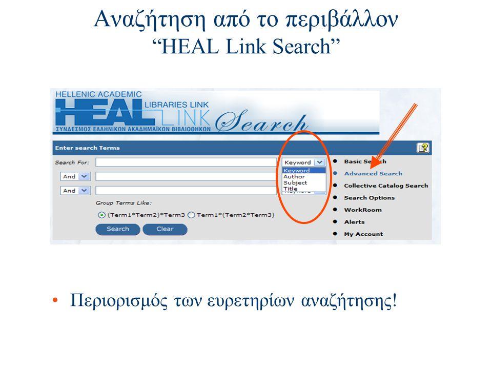 """Αναζήτηση από το περιβάλλον """"HEAL Link Search"""" •Περιορισμός των ευρετηρίων αναζήτησης!"""