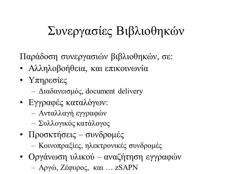 Συνεργασίες Βιβλιοθηκών Παράδοση συνεργασιών βιβλιοθηκών, σε: •Αλληλοβοήθεια, και επικοινωνία •Υπηρεσίες –Διαδανεισμός, document delivery •Εγγραφές κα