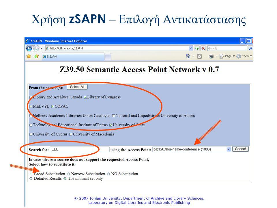 Χρήση zSAPN – Επιλογή Αντικατάστασης