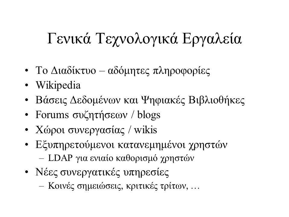 Πόσο υπαρκτό είναι το πρόβλημα – στην Ελλάδα •Σε αντίστοιχη έρευνα που κάναμε σε δείγμα 24 Ζ39.50 πηγών στην Ελλάδα –Μόνο το Σημείο Πρόσβασης Author (use attribute 1003) υποστηρίζεται από όλες τις πηγές, –Subject Heading (use attribute 21) και Title (use attribute 4) υποστηρίζονται από 23 διαφορετικές πηγές το καθένα •Η κατάσταση στην Ελλάδα εμφανίζεται καλύτερη από τη διεθνή, αλλά η σειρά κατάταξης των υποστηριζόμενων Σημείων Πρόσβασης είναι διαφορετική