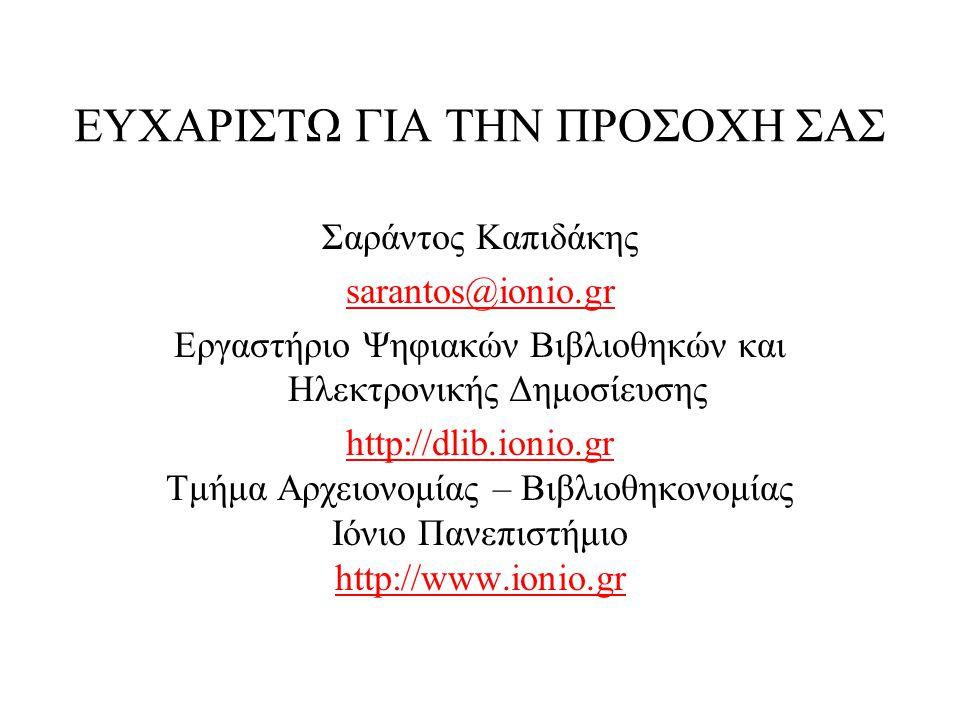 ΕΥΧΑΡΙΣΤΩ ΓΙΑ ΤΗΝ ΠΡΟΣΟΧΗ ΣΑΣ Σαράντος Καπιδάκης sarantos@ionio.gr Εργαστήριο Ψηφιακών Βιβλιοθηκών και Ηλεκτρονικής Δημοσίευσης http://dlib.ionio.gr Τ