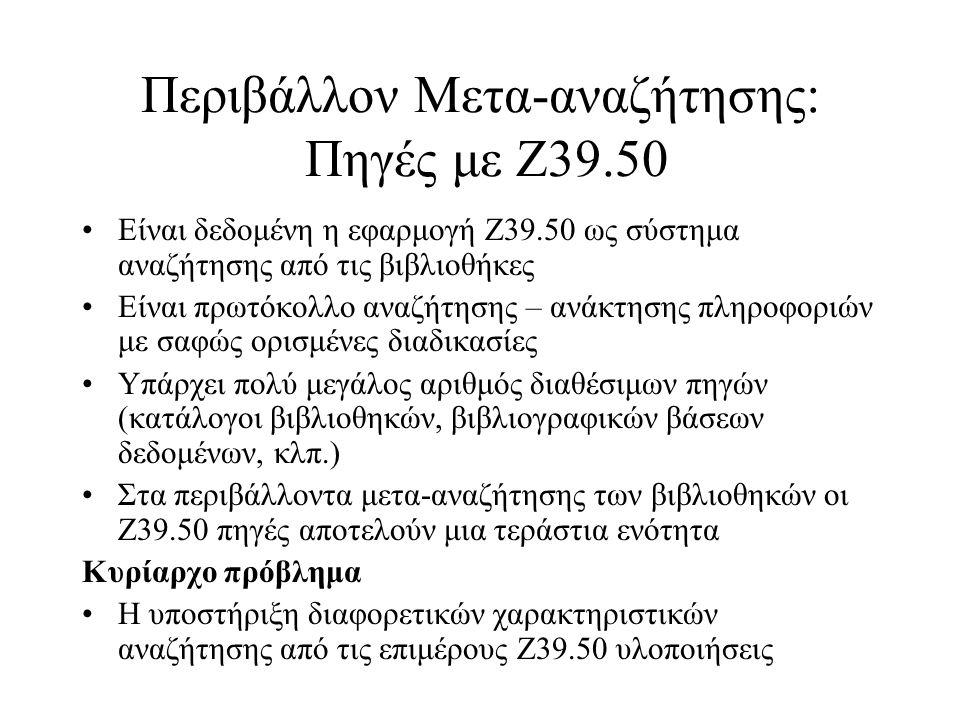 Περιβάλλον Μετα-αναζήτησης: Πηγές με Z39.50 •Είναι δεδομένη η εφαρμογή Z39.50 ως σύστημα αναζήτησης από τις βιβλιοθήκες •Είναι πρωτόκολλο αναζήτησης –