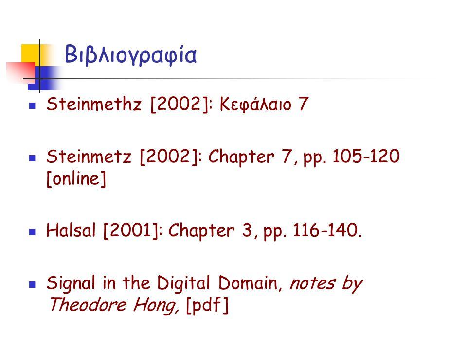 Βιβλιογραφία  Steinmethz [2002]: Κεφάλαιο 7  Steinmetz [2002]: Chapter 7, pp.
