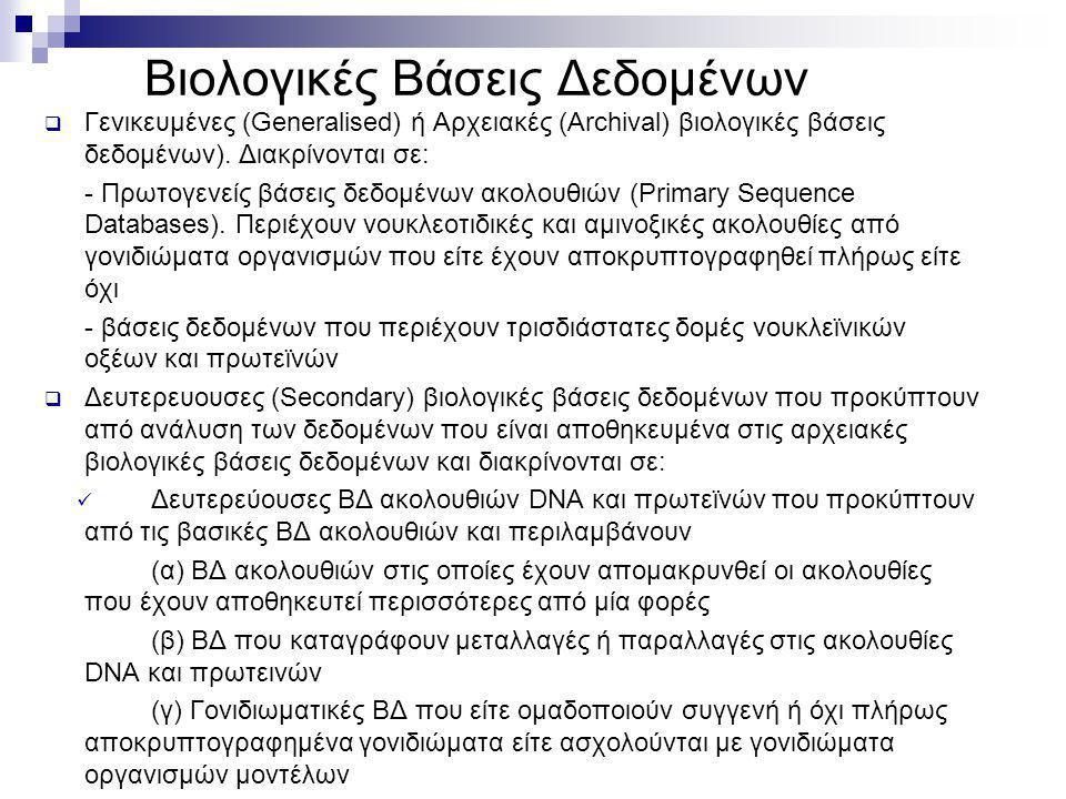Βιολογικές Βάσεις Δεδομένων  Γενικευμένες (Generalised) ή Αρχειακές (Archival) βιολογικές βάσεις δεδομένων). Διακρίνονται σε: - Πρωτογενείς βάσεις δε