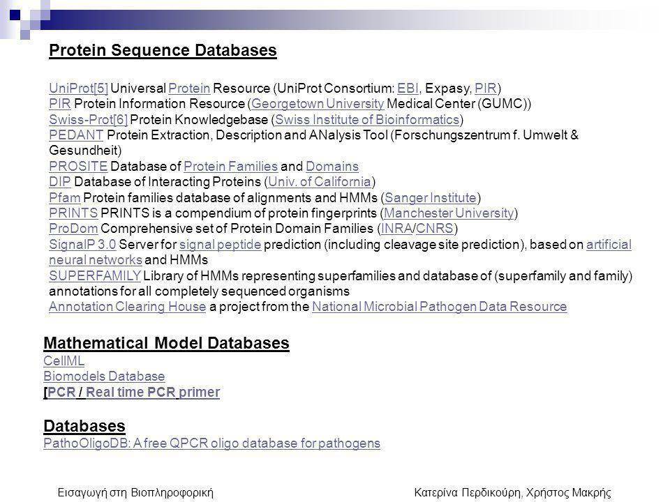 Εισαγωγή στη Βιοπληροφορική Κατερίνα Περδικούρη, Χρήστος Μακρής Protein Sequence Databases UniProt[5]UniProt[5] Universal Protein Resource (UniProt Co
