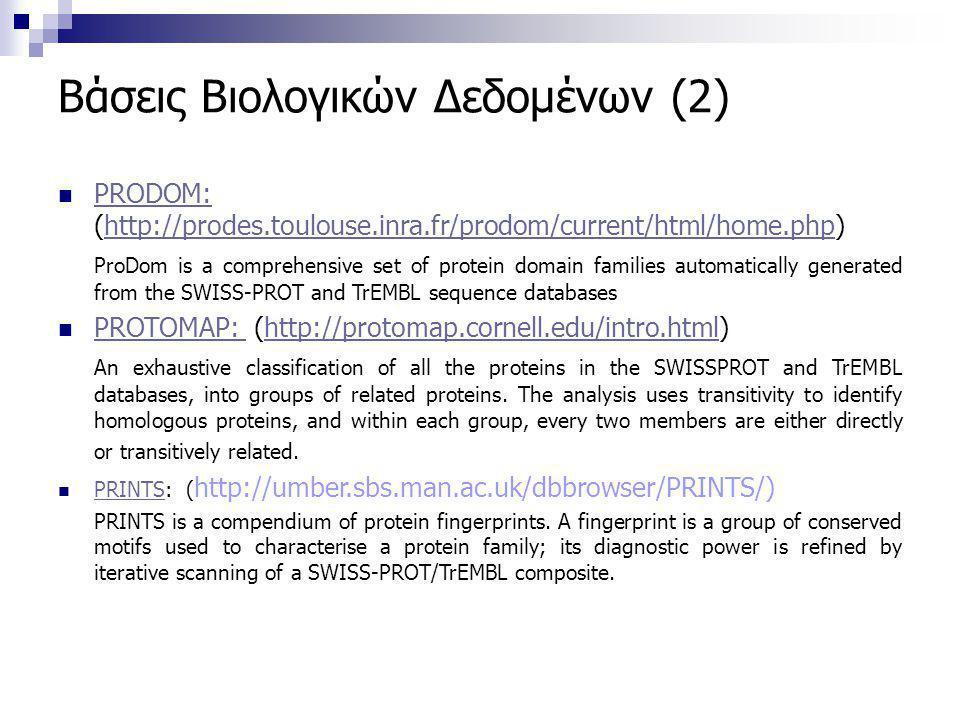 Βάσεις Βιολογικών Δεδομένων (2)  PRODOM: (http://prodes.toulouse.inra.fr/prodom/current/html/home.php) PRODOM:http://prodes.toulouse.inra.fr/prodom/c