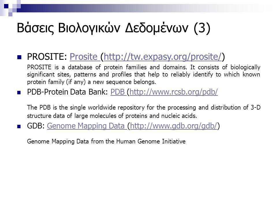 Βάσεις Βιολογικών Δεδομένων (3)  PROSITE: Prosite (http://tw.expasy.org/prosite/)Prosite http://tw.expasy.org/prosite/ PROSITE is a database of prote