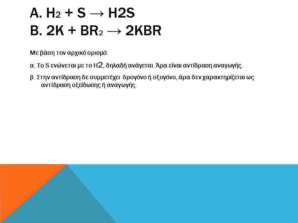 ΑΝΤΙΔΡΑΣΕΙΣ ΑΠΟΣΥΝΘΕΣΗΣ ΚΑΙ ΔΙΑΣΠΑΣΗΣ: Κατά τις αντιδράσεις αυτές µια ένωση διασπάται στα στοιχεία της (αποσύνθεση) ή σε απλούστερες ενώσεις (διάσπαση).