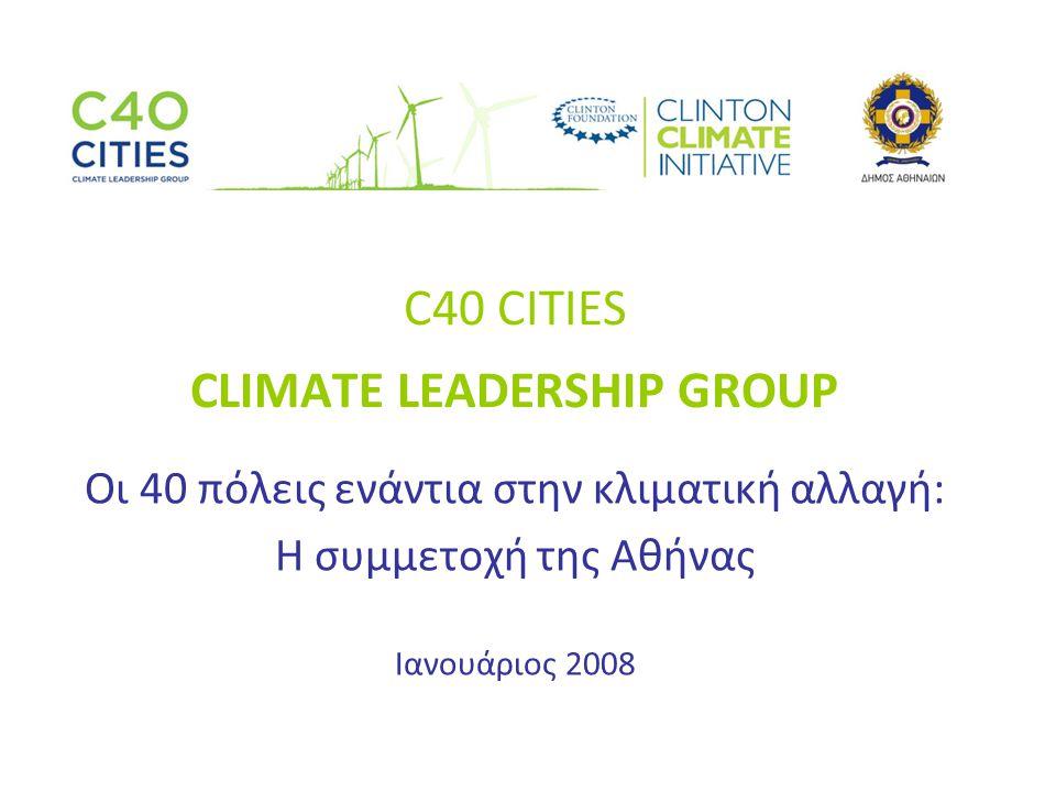Περιεχόμενα •Το ζήτημα της κλιματικής αλλαγής •Η ανάγκη ανάληψης δράσεων από τις πόλεις •Το ιστορικό της δημιουργίας της C40 •Η συνεργασία με την Clinton Climate Initiative •Η Clinton Climate Initiative •Οι στόχοι της C40 •Οι πόλεις-μέλη της C40 •Συνεργαζόμενες πόλεις με την C40 •Βέλτιστες πρακτικές •C40 Summits •Η συμμετοχή της Αθήνας στη C40 •Τα οφέλη της Αθήνας από τη συμμετοχή της στη C40 •Η στρατηγική της Αθήνας για το περιβάλλον •Πρωτοβουλίες του Δήμου Αθηναίων Αντικατάσταση Πλαστικής Σακούλας Άλλες Δράσεις